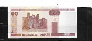 BELARUS #25b 2010 unc mint 50 RUBLEI BANKNOTE NOTE BILL PAPER MONEY CURRENCY