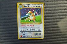 Pokemon Japanese Game Boy Dragonite Holo Promo NM/EX
