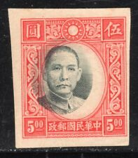 China 1940's Unissued SYS $5 Imperf Mint No Gum