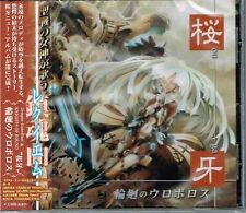 "DRAGON GUARDIAN & KNIGHTS OF ROUND ""OUGA"" / Rinne no Urobous CD 2015 NEW"