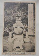 "Asia Japan Old postcard 1907-1918 ""Suma Atsumorizuka Koube Hyogo"""