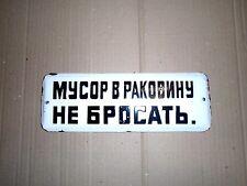 """Orig. USSR Hospital Metal Enamel Plate Sign """"Do not throw garbage in ...."""""""