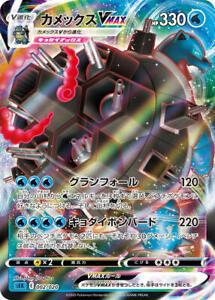"Pokemon Card Game ""Blastoise V & Vmax set"" 【-】001,002/021 sEK"