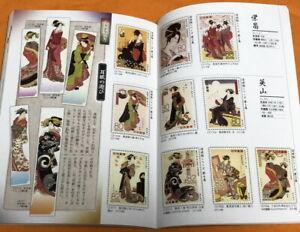 Japanese Ukiyo-e Postage Stamps book ukiyoe from Japan #1157