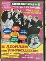 I HIONATI KAI TA 7 GERONTOPALLIKARA Jenny Karezi Barkoulis Avlonitis Greek DVD