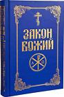 ЗАКОН БОЖИЙ українська мова протоієрей Серафим Слободський Біблія ukrainian bibl