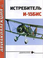 AKL-201301 AviaCollection 2013/1 Polikarpov I-15bis Soviet