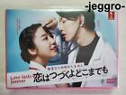 Japanese Drama DVD An Incurable Case of Love 2020 Love Lasts Forever ENG SUB