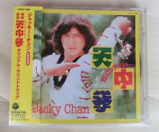 成龙 成龍 Jackie Chan 天中拳 japan press w/obi