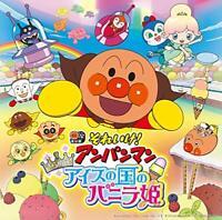 [CD] Soreike! Anpanman: Kirameke! Ice no Kuni no Vanilla Hime NEW from Japan