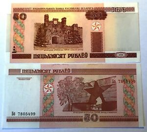 Belarus 50 rublei 2010 Brest Tower without Security Thread - P25b - UNC