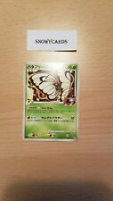 Japanese - 1st Edition - Butterfree - 004/100 - Pokemon - Pt3