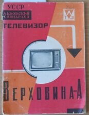 Russian Book Electronic Course engineering Reference Repair TV Verkhovina Scheme