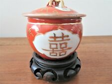 ANTIQUE CHINESE CORAL ORANGE RED GROUND PORCELAIN LIDDED BOWL CUP, 19TH/20TH C.