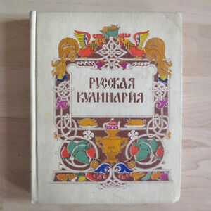 1982 Русская Кулинария; RUSSIAN CULINARY Cookbook Recipes; Cuisine Cooking Food