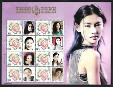 China 2005-17 Centenary Anniversary of Chinese Cinema Special S/S  张柏芝  花