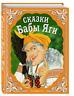 СКАЗКИ БАБЫ ЯГИ. РУССКИЕ НАРОДНЫЕ СКАЗКИ Russian kids book