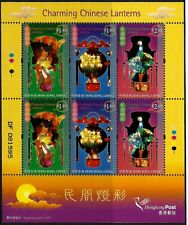 Hong Kong 2006 Charming Chinese Lanterns Mini-sheet MNH