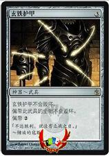 MTG MIRRODIN BESIEGED CHINESE DARKSTEEL PLATE X1 NM CARD