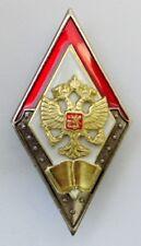 Russian MVD (MIA) Academy Graduation Badge Eagle Book * Metal Enamel Screw Back