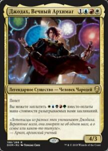 1X Jodah, Archmage Eternal Dominaria NM/EX Russian MTG CARD