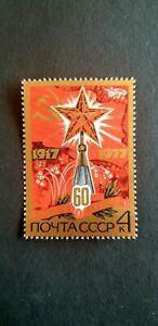 CCCP Anniversary 60 years RED OCTOBER 1977 - Red And Gold