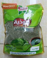 Organic Dried Leaves No Stem Molokhia  Mulukhiyah Cooking  450 g ملوخية ناشفة