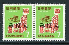 JAPAN MIHON Specimen MH Selections: Scott #957a 7y Postal Code Pair MAP 1968 $$$