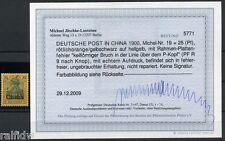 DP China 25 Pfg. Germania 1900 Plattenfehler der Urmarke Befund (S6512)