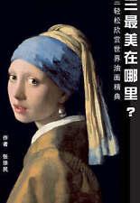 Dutch Painting for the Chinese by Waanders BV, Uitgeverij (Paperback, 2007)