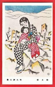 JAPAN Japanese Art Artist Postcard Yumeji Takehisa Sisters After Earthquake