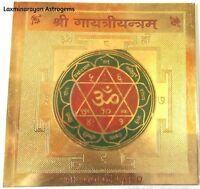 SRI GAYATRI YANTRA SHREE SHRI CHAKRA ALLEVIATE SPIRITUAL INTEREST & DESIRES OM