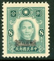 China 1943 Kwangtung 8¢ Japan Occ Overprint Scott 1N18 MNH R929