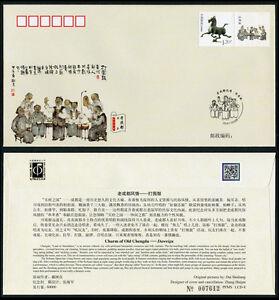 CHINA 2014 PFMS.LCD-8 Daweigu CC/FDC
