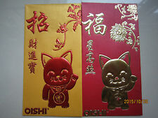 Oishi Gold/Orange & Red Cat Chinese New Year Ang Pow/Red Money Packets 2pcs