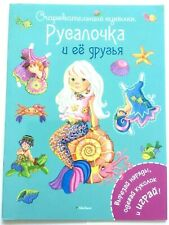 MERMAID Standing Paper Dolls Thick Paper