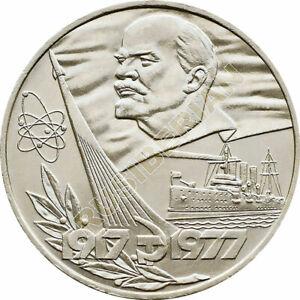 USSR 1 RUBLE 1977 RUSSIAN COIN | SOVIET POWER - OCTOBER REVOLUTION - LENIN *A1