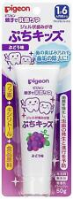 ☀Pigeon Breast teeth care Gel-like toothpaste Grape taste 40ml Japan From F/S