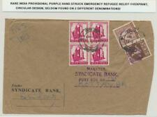 INDIA 1972 RARE PROV. PURPLE HANDSTRUCK EMERGENCY RELIEF, CIRCULAR ON 2 STAMPS