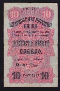 BULGARIA ----- 10  LEVA/ IN SILVER 1917 ------ WITH SEAL -- LESKOVAC-- SERBIA -
