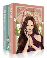 True Beauty Vol.1, 2 Korean Comic Books LINE Naver Webtoon