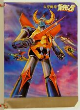 RARE SHOGUN WARRIORS GAIKING 40X29 STORE DISPLAY POSTER 1976