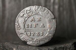 Denga 1731, Restrike, Russian Empire Coin, Russland, Anna.