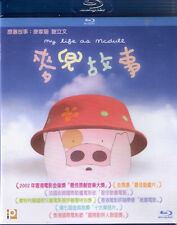My Life as Mcdull Blu Ray Sandra Ng Anthony Wong NEW Region Free English Sub