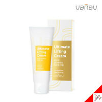 VANAV Ultimate Lifting Cream - 70ml for Vanav Beauty Device [OFFICIAL]