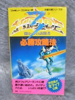 HYDLIDE 3 Yami Karano Houmonsha Guide Famicom Book FT