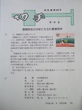 """Japan """"MIHON"""" 1990 Specimen Leaflet of Commemorative Stamp No.486"""