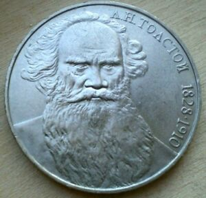 1988 Russia coin rouble-Leo Tolstoi,Y#216,191-20