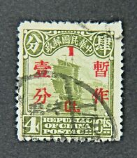 Republic of China 4 Cent Stamp with 1 Cent Overprint circa 1920s or 30s