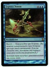 ***1x FOIL Russian Walk the Aeons*** MTG Time Spiral -Kid Icarus-